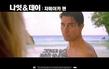 <나잇 & 데이> 미공개 영상 자메이카편